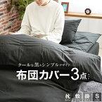 布団カバー3点セット黒ブラック掛カバー敷カバー枕カバー日本製綿100%シングルロングシンプル無地フロアータイプ