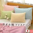 日本製 ピロケース シンカーパイルタオル地 枕カバー ファスナー式43×63cm用(一般サイズ)【メール便で送料無料・同…