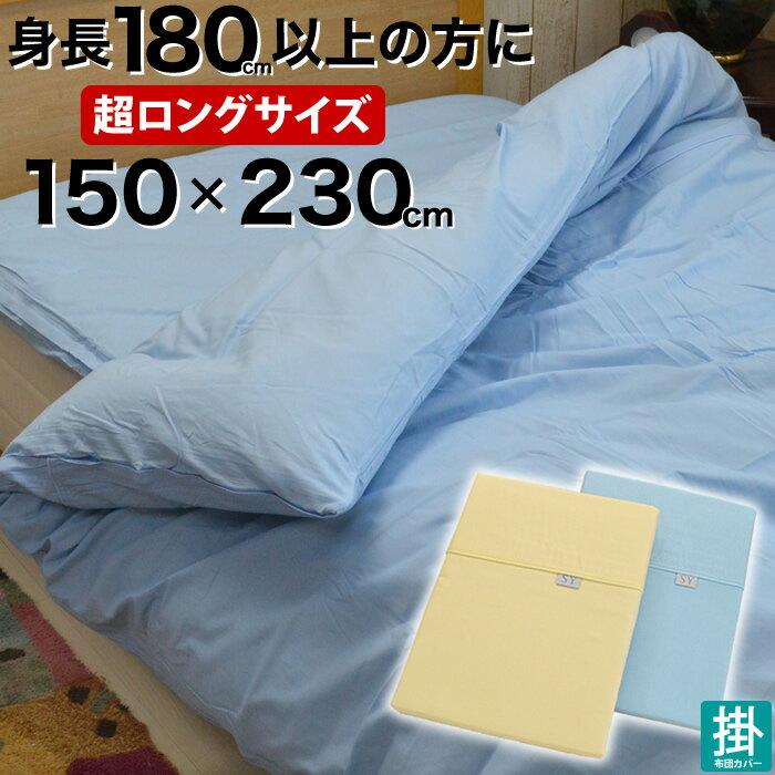 身長180cm以上の方にオススメ!【長身用】シングル スーパーロング サイズ(150×230cm)掛布団カバー日本製 綿100% 丸洗いOK掛け布団カバー 大きいサイズ