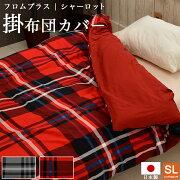 掛布団カバーシャーロットシングルロングサイズ日本製シングルロングチェック柄