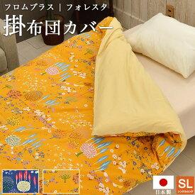 掛布団カバー フォレスタ 日本製 シングルロングサイズフロムプラス