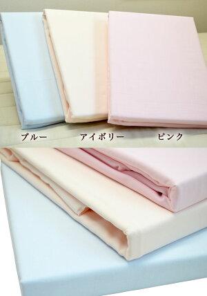 毛布カバーイメージ