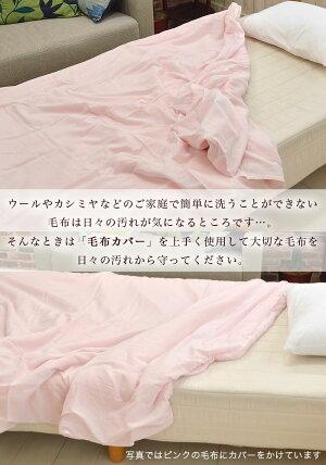 毛布カバー使用例