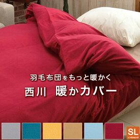 2枚以上で送料無料 フリース 掛けカバー 羽毛布団の保温力がアップ! 無地 京都西川 暖か 掛け 布団 カバー(全6色)シングルロングサイズ(150×210cm)