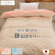 掛け布団カバー京都西川いろは小紋リバーシブル綿100%日本製シングルロングサイズ150×210cm送料無料