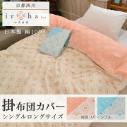 掛布団カバー京都西川いろは小紋リバーシブル綿100%日本製シングルロングサイズ150×210cm