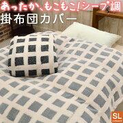 暖か掛布団カバーチェック柄シープ調シングルロングサイズ(150×210cm)モノトーンモコモコ