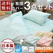 日本製綿100%布団カバー3点セット