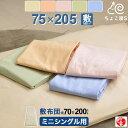 ミニシングル用 敷布団カバー 日本製 綿100% ■75×205cm 無地 70×200cm 敷布団用