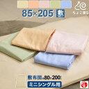 ミニシングル用 敷布団カバー 日本製 綿100% 85×205cm 無地 80×200cm 敷布団用