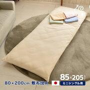 セミシングル用敷布団カバー日本製綿100%95×205cm無地90×200cm敷布団用