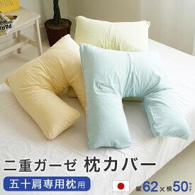50肩専用枕用 枕カバー 二重ガーゼ 日本製