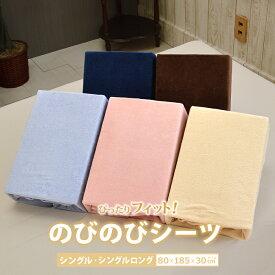 のびのびシーツ パイル タオル地 ピッタリボックスシーツ・ワンタッチシーツ シングル・シングルロングサイズ
