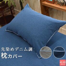 枕カバー ピローケース デニム調 両面プリント ファスナー式 43×63cm