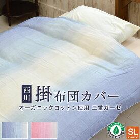 掛布団カバー 二重ガーゼ オーガニックコットン 綿100% 送料無料 シングルロングサイズ 150×210cm