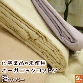 化学薬品を一切使用せず育てた綿オーガニックコットン生地使用日本製ガーゼ掛布団カバーシングルロング(150×210cm)出荷までに3週間程かかります★こちらの商品はお客様のご都合による返品交換は出来ませんご確認の上ご注文お願いします