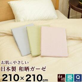 国産無添加 日本製 綿100%和晒ガーゼ 掛布団カバークイーン ロング(210×210cm)クィーン サイズ