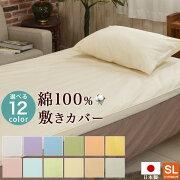 敷布団カバー日本製綿100%無地カラー105×215cmシングルロングサイズ
