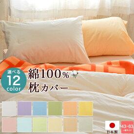 日本製 無地カラー 枕カバー ピローケース綿100% 43×63cm 枕用