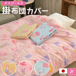 ジュニア 掛け布団カバー 女の子 セミシングル 135×185cm 日本製 綿100% オズガール
