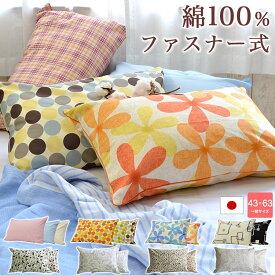 枕カバー 送料無料 日本製 綿100%ファスナー式 ピロケース 43×63cm用※メール便での出荷です【M便1/50