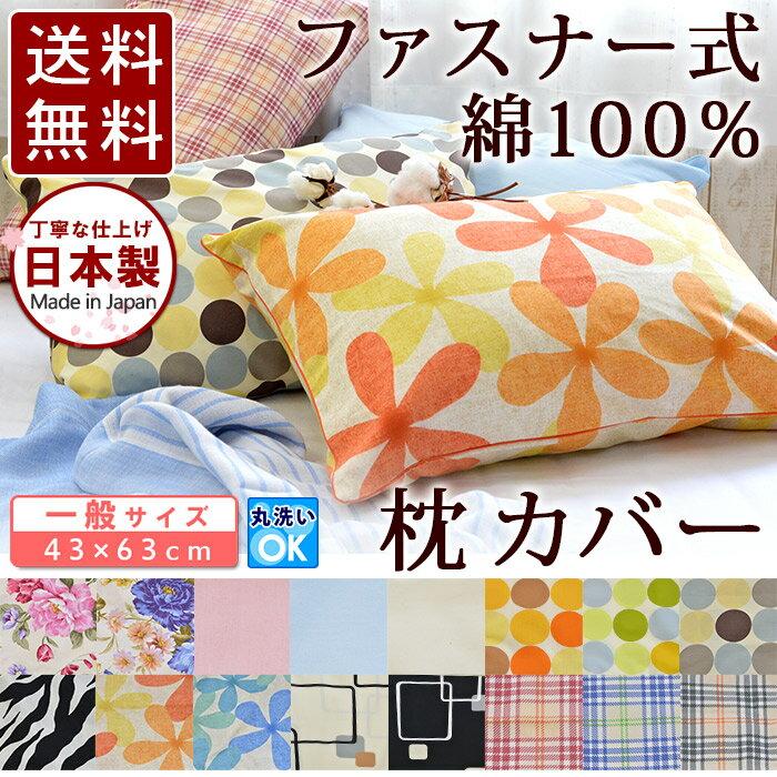 【送料無料 日本製 綿100% 枕カバー】ファスナー式 ピロケース 43×63cm用※メール便での出荷です【M便1/50】 送料無料 