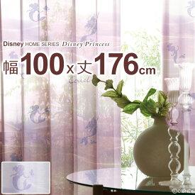 【期間限定ポイント5倍】日本製 ディズニー カーテンプリンセス/アクア(PRINCESS/Aqua)幅100×丈176cmウォッシャブルメーカー直送返品交換・代引不可商品Disney シアー ※1枚入り