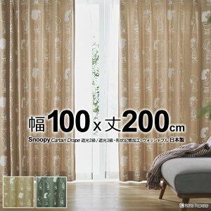 日本製 スヌーピー カーテンチケットオフィス(Ticket Office)幅100×丈200cm遮光カーテン(遮光2級・遮光3級) 形状記憶 ウォッシャブルメーカー直送返品交換・代引不可商品Drape ドレープ※1枚入り