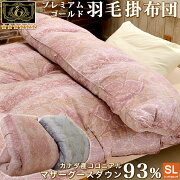 プレミアムゴールド羽毛掛カナダ産コロニアルマザーグース93%シングルサイズ日本製高級ふかふか
