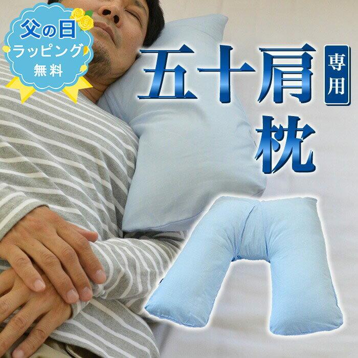 父の日 プレゼント ラッピング無料 50肩 の 夜間痛 に悩んでいた店長がこの枕で5時間連続で眠れた! 50肩 専用まくらV字 サポート 50肩枕 五十肩