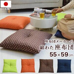 座布団 55×59cm 4枚以上購入で送料無料 日本製 めん綿入り 水玉柄 かわいい おしゃれ クッションとしても