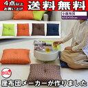 座布団 50×50cm 4枚以上購入で送料無料 小さめ 小座布団 日本製 かわいい おしゃれ 雑貨屋 業務用 クッションとしても