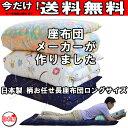 【送料無料】長座布団 70×180cm ごろ寝マット ゴロ寝ふとん ごろ寝 大きめ めん綿入り ロングサイズ クッション|送料無料|総柄 大人