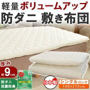 軽量ボリュームアップ防ダニ敷布団日本製シングルロングサイズ100×210cm