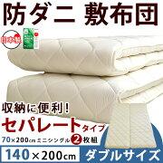 セパレートタイプダブルサイズ防ダニ敷き布団日本製省スペース