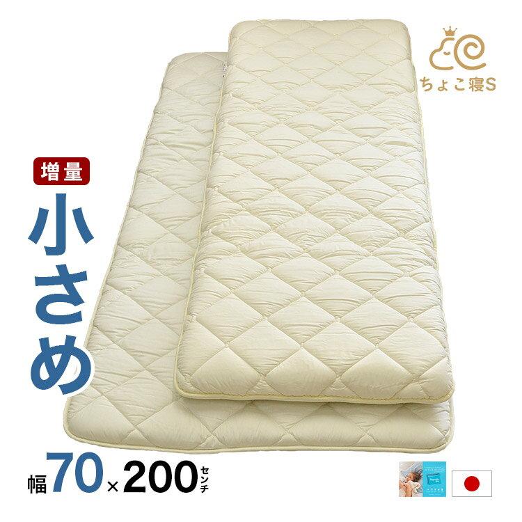 小さめの 敷き布団 増量タイプ 防ダニ 固わた入り 70×200cm ミニシングル 送料無料 日本製 ロングサイズごろ寝 幅が狭い