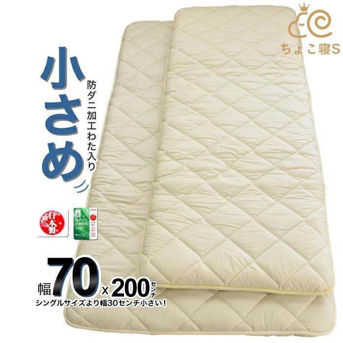 小さめの 敷き布団 防ダニ 固わた入り 70×200cm ミニシングル 送料無料 日本製 ロングサイズごろ寝 幅が狭い