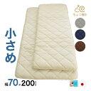 小さめの 敷き布団 防ダニ 固わた入り 70×200cm ミニシングル 送料無料 日本製 ロングサイズごろ寝