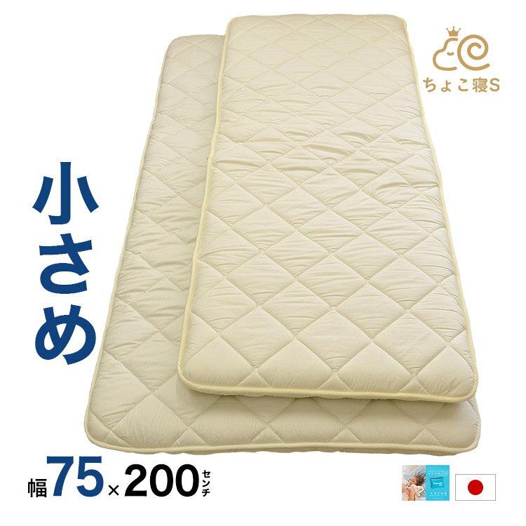 小さめの 敷き布団 防ダニ 固わた入り 75×200cm 日本製 ロングサイズごろ寝 幅が狭い 送料無料