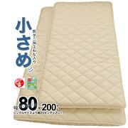 小さめの敷き布団防ダニ80×200cm送料無料日本製軽量幅が狭い小さめ