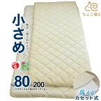 小さめの敷き布団防ダニ80×200cmカセット式洗濯OKウォッシャブル送料無料日本製軽量幅が狭い小さめ