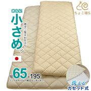 在庫処分限定特価小さめ敷き布団洗えるカセット式65×195cmミニシングルウォッシャブルごろ寝ジュニア