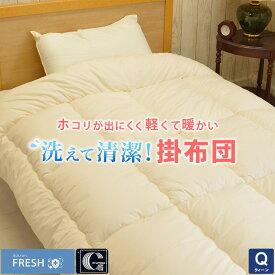 インビスタ社 ダクロン フレッシュ掛布団洗える ウォッシャブル 日本製クィーン(約210×210cm)ホコリが出にくい 軽い 暖かい 保温性 アレルギー対策 速乾性 掛け布団 クイーン