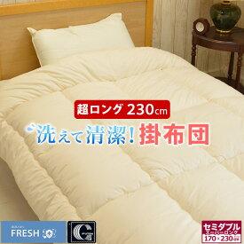 【まだ間に合う】ダクロン フレッシュ 掛布団 洗える ウォッシャブル 日本製セミダブル スーパーロング(約170×230cm) アレルギー対策 長身者用ホコリが出にくい 軽い 暖かい 保温性 速乾性 掛け布団 高身長