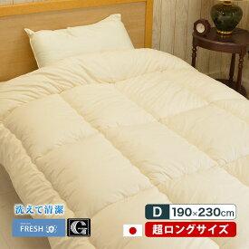 ダクロン フレッシュ 掛布団 洗える ウォッシャブル 日本製ダブル スーパーロング(約190×230cm) アレルギー対策 長身者用ホコリが出にくい 軽い 暖かい 保温性 速乾性 掛け布団 高身長