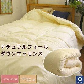 ダクロン ナチュラルフィール洗える掛布団(日本製)クィーンロングサイズ(約210×210cm)吸水速乾性 ウォッシャブル寝具 マイクロマティーク 掛け布団