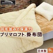 プリマロフト®掛け布団人工羽毛布団シングルロングサイズ丸洗いOK増量中わた1.4kg日本製
