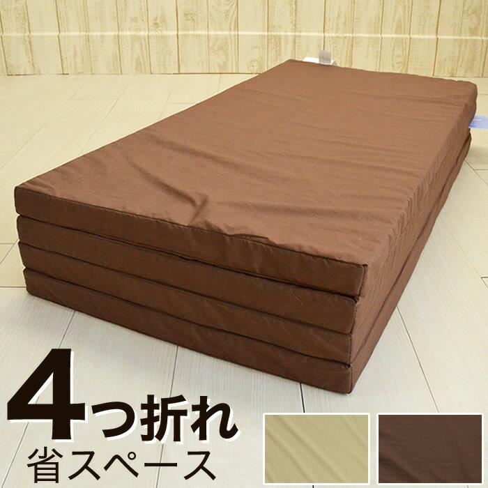 アキレス・日本製ウレタン使用省スペース4つ折り 硬質4折れマットレスシングルサイズ(約厚さ4cm 97×200cm)