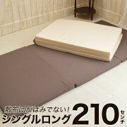 アキレス・日本製ウレタン使用超硬め!三つ折マットレス■シングルサイズ