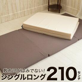 アキレス製ロングサイズ 3折れ バランス マットレス■シングルロング (厚み4×97×210cm)日本製ウレタン使用長めのロングサイズで敷布団にぴったり床からの冷気を軽減 お手持ちの敷布団を快適に